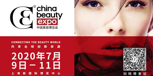 2020第25届中国美容博览会(上海CBE)