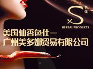 美国仙香色仕—广州美多娜贸易有限公司