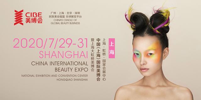 2020年上海大虹桥美博会