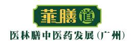 医林膳中医药发展(广州)有限公司