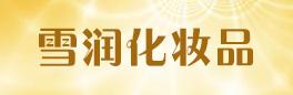 杭州雪润化妆品有限公司