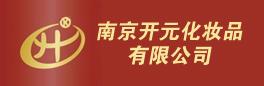 南京开元化妆品有限公司