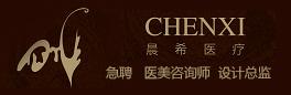 上海晨希医疗美容门诊部有限公司