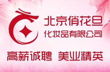 北京俏花旦化妆品有限公司