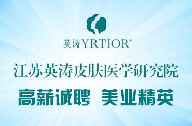 江苏英涛皮肤医学研究院有限公司