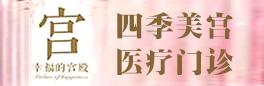广州市四季美宫医疗门诊有限公司