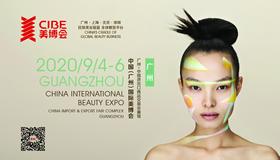 2020年广州美博会