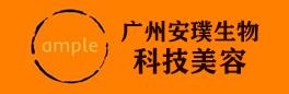 广州安璞生物科技美容