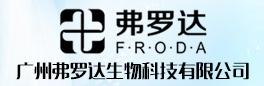 广州弗罗达生物科技有限公司