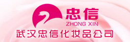 武汉忠信化妆品公司