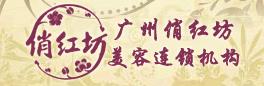 广州俏红坊美容连锁机构