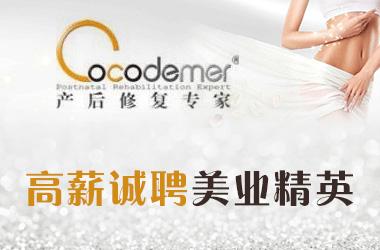 cocodemer产后修复专家