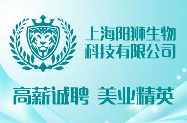 上海阳狮生物科技有限公司