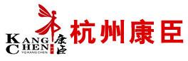 杭州康臣化妆品有限公司