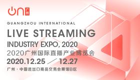 中国直播产业大会