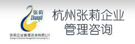 杭州张莉企业管理咨询有限公司