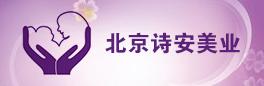 北京诗安美业国际商贸有限公司