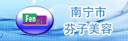 南宁市芬子美容化妆品有限责任公司