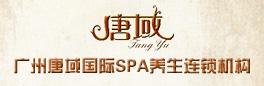 广州唐域国际SPA养生连锁机构