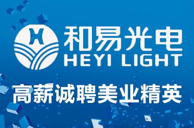 上海和易光电科技有限公司