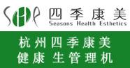 杭州四季康美健康养生管理机构