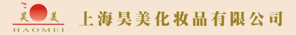 上海昊美化妆品有限公司