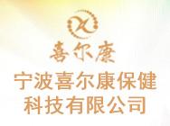 宁波喜尔康保健科技有限公司