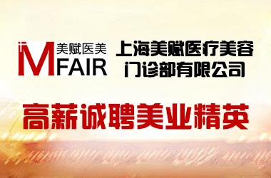 上海美赋医疗美容门诊部有限公司