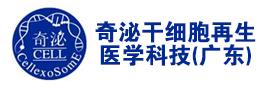 奇泌干细胞再生医学科技(广东)有限公司