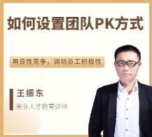 王振东  如何定价吸引顾客