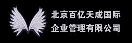 北京百亿天成国际企业管理有限公司