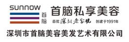 深圳市首脑美容美发艺术有限公司