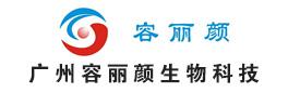 广州容丽颜生物科技有限公司