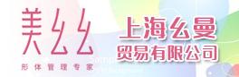 上海幺曼贸易有限公司