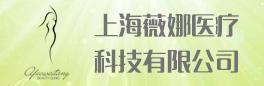 上海薇娜医疗科技有限公司