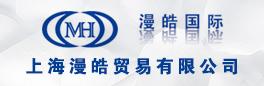 上海漫皓贸易有限公司