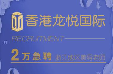 香港龙悦国际美容有限公司