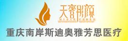 重庆南岸斯迪奥雅芳思医疗美容诊所有限公司