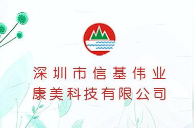 深圳市信基伟业康美科技有限公司