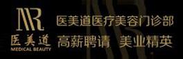 广州市医美道医疗管理发展有限公司