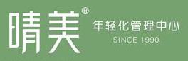 广州晴美国际美容事业连锁集团