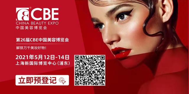 2021第26届CBE中国美容博览会