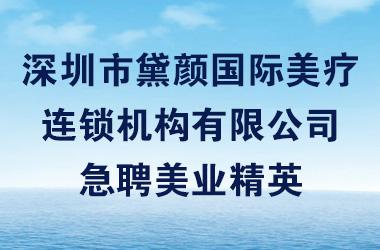 深圳市黛颜国际美疗连锁机构有限公司