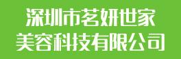 深圳市茗妍世家美容科技有限公司