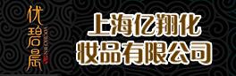 上海亿翔化妆品有限公司