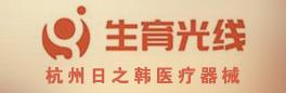 杭州日之韩医疗器械有限公司