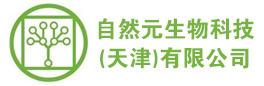 自然元生物科技(天津)有限公司