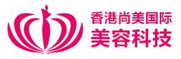 香港尚美国际美容科技有限公司