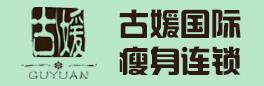 古媛国际瘦身连锁机构