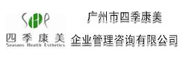 广州市四季康美企业管理咨询有限公司